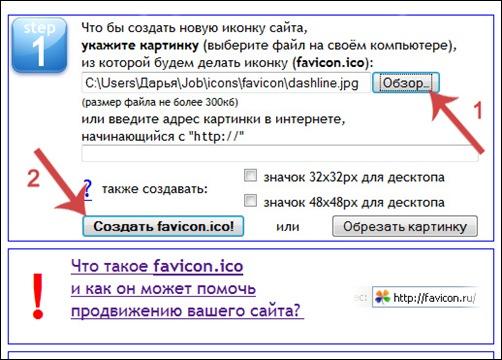 favicon ico как сделать:
