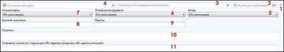 Работа с нижней панелью - свойства записи