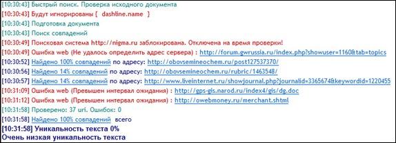 Проверка на уникальность текста через Адвего Плагиатус