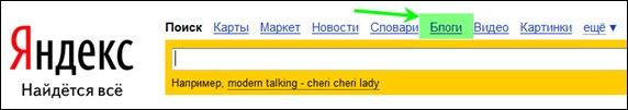 Яндекс - поиск по блогам
