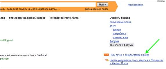 Яндекс - подписка на результаты поиска
